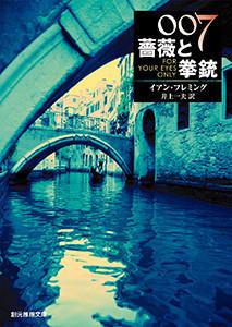 007/薔薇と拳銃【井上一夫訳】 電子書籍版