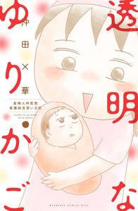 透明なゆりかご (7) 産婦人科医院看護師見習い日記