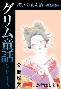 グリム童話シリーズ 花いちもんめ~遊女哀歌~分冊版 2巻