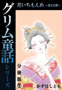 グリム童話シリーズ 花いちもんめ~遊女哀歌~分冊版 5巻