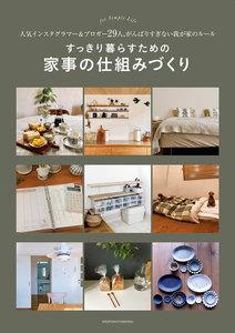 すっきり暮らすための家事の仕組みづくり 電子書籍版