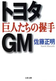 トヨタ・GM 巨人たちの握手