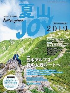 ワンダーフォーゲル 7月号 増刊 夏山JOY2019