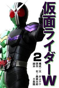 仮面ライダーW 2巻〈これで決まりだ!〉