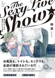 The Sexy Live Show-憧れのえっちなお兄さんと5日間-【分冊版】
