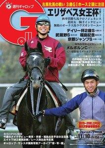 週刊Gallop(ギャロップ) 11月10日号