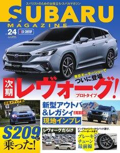 SUBARU MAGAZINE(スバルマガジン) Vol.24