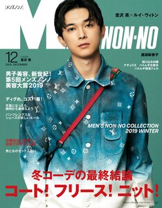 MEN'S NON-NO 2019年12月号