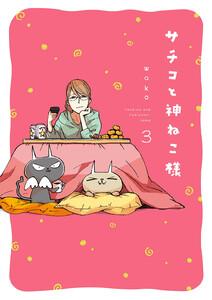 サチコと神ねこ様【フルカラー】 (3)【特典付】