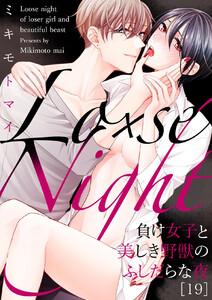 Lo×se Night~負け女子と美しき野獣のふしだらな夜 19巻