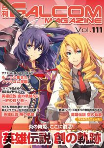 月刊ファルコムマガジン Vol.111