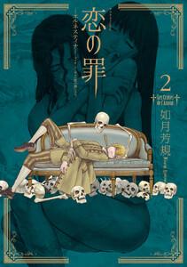 【試し読み増量版】恋の罪 2巻