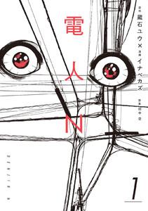 【試し読み増量版】電人N 1巻