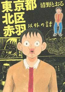 【試し読み増量版】東京都北区赤羽以外の話