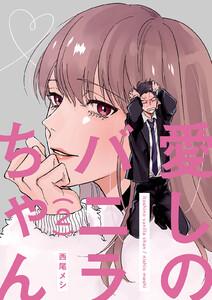 愛しのバニラちゃん【単話】