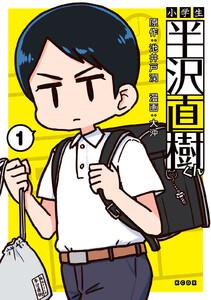 小学生半沢直樹くん (1) 電子書籍版