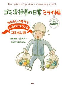 ゴミ清掃員の日常 ミライ編 あたらしい時代で、しあわせになるゴミ出し術 (1) 電子書籍版