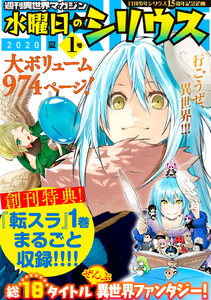 週刊異世界マガジン 水曜日のシリウス 2020年夏 1号 電子書籍版