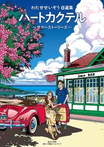 ハートカクテル サマーストーリーズ 電子書籍版