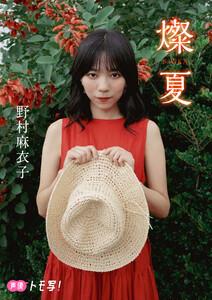 【デジタル限定】菅沼千紗フォトブック「ねぇ、来年はどこいく?」 週プレ PHOTO BOOK