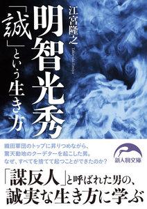 明智光秀「誠」という生き方 電子書籍版