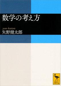 数学の考え方 電子書籍版