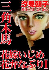 三角木馬 花嫁いじめ花弁なぶり (改訂版)