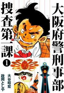 大阪府警刑事部 捜査第一課 (1) 電子書籍版