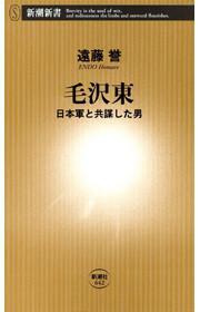 毛沢東―日本軍と共謀した男―(新潮新書) 電子書籍版