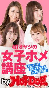 by Hot-Dog PRESS 40オヤジの女子ホメ講座 大人女子に喜んでもらえるホメ言葉満載!