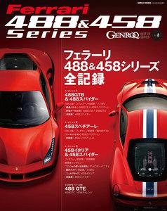 ゲンロク特別編集 フェラーリ488&458シリーズ全記録