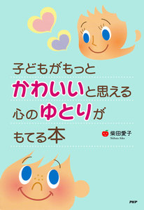 子どもがもっとかわいいと思える心のゆとりがもてる本
