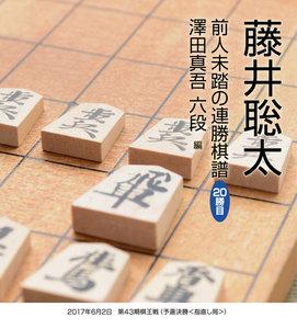 藤井聡太 前人未踏の連勝棋譜 20勝目 澤田真吾 六段 編