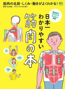 エイ出版社の実用ムック 日本一わかりやすい 筋肉の本