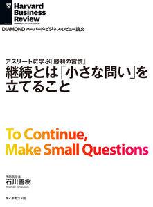 継続とは「小さな問い」を立てること