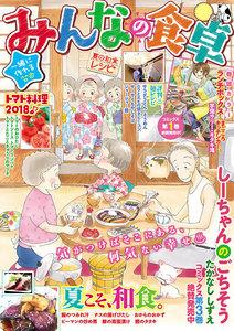 みんなの食卓 No.22 夏の和食レシピ