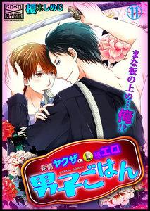 発情ヤクザの極エロ男子ごはん★まな板の上の…俺!? 11巻