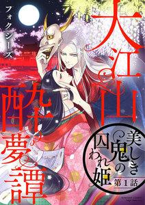 大江山酔夢譚 美しき鬼の囚われ姫(分冊版) 【第1話】
