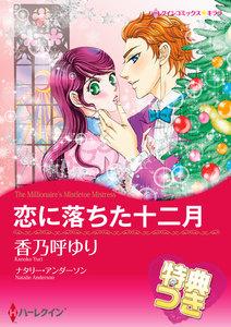 恋に落ちた十二月【特典付き】 電子書籍版