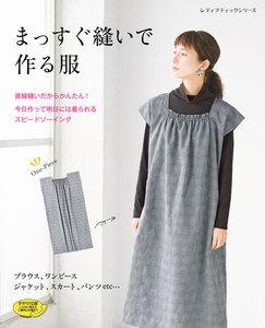 まっすぐ縫いで作る服