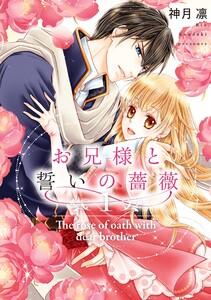 お兄様と誓いの薔薇 (1)【電子限定特典ペーパー付き】