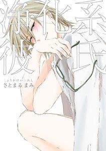 浄化系彼氏【分冊版】 2巻