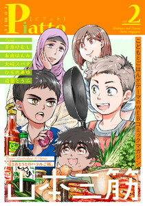Comic Piatto vol.2