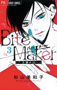 Bite Maker~王様のΩ~【マイクロ】 3巻