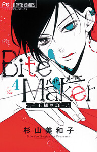 Bite Maker~王様のΩ~【マイクロ】 4巻