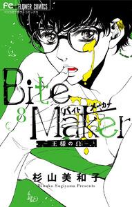 Bite Maker~王様のΩ~【マイクロ】 8巻