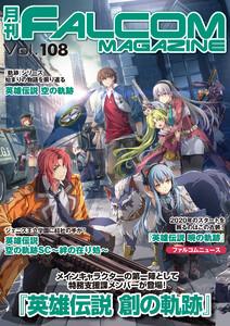 月刊ファルコムマガジン Vol.108