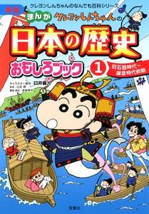 新版 クレヨンしんちゃんのまんが日本の歴史おもしろブック : 1 電子書籍版