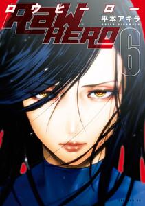 RaW HERO 6巻