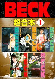 BECK 超合本版 (1) 電子書籍版